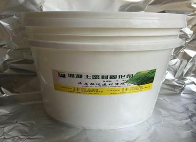 混凝土密封固化剂(水性)