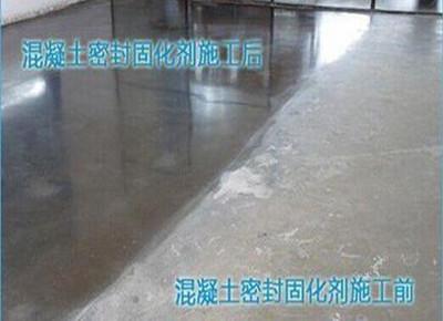 混凝土密封固化剂(油性)