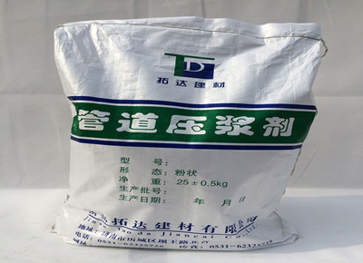 TD-C1预应力管道压浆剂/(客运专线预应力管道压浆水泥加剂)