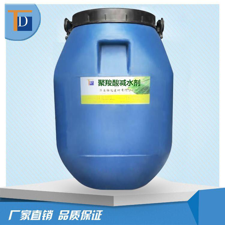 聚羧酸减水剂(液体)