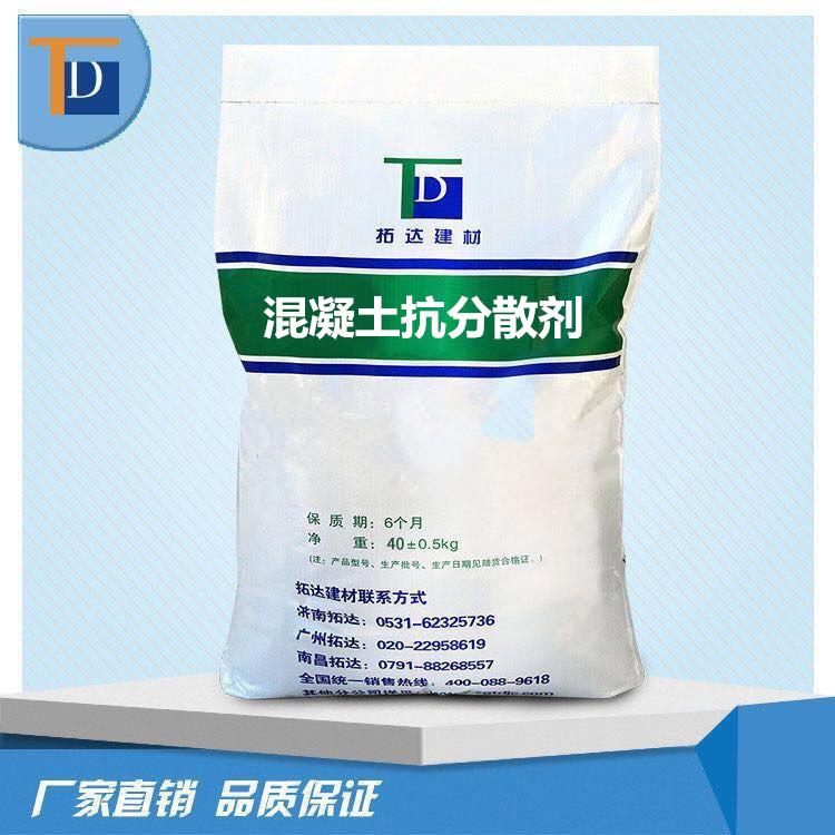 混凝土抗分散剂