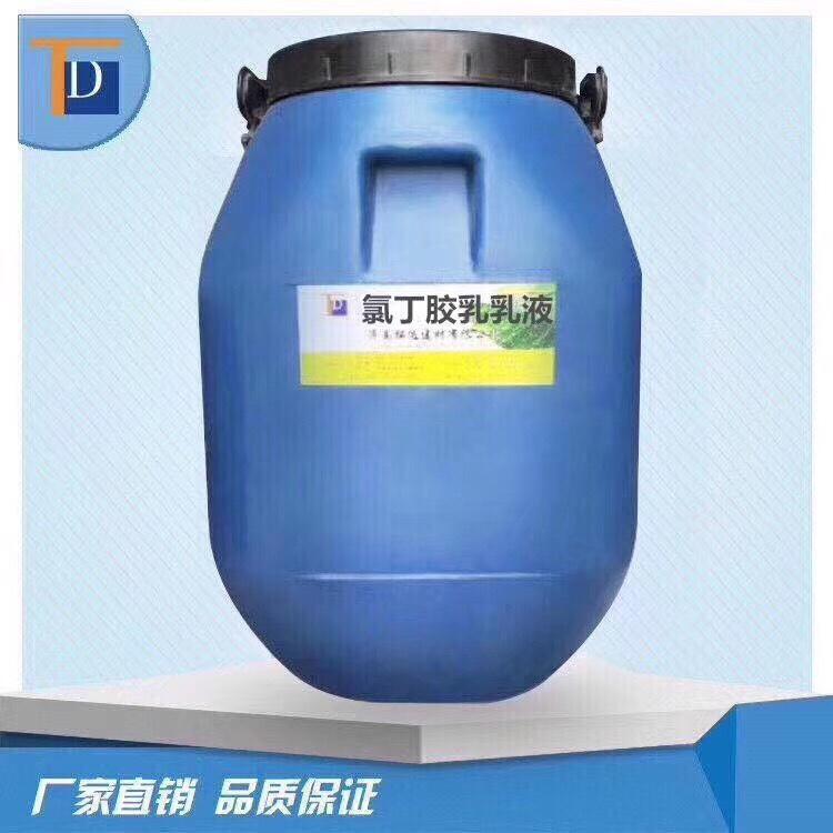氯丁胶乳50kg