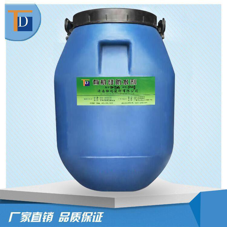 有机硅防水剂50kg